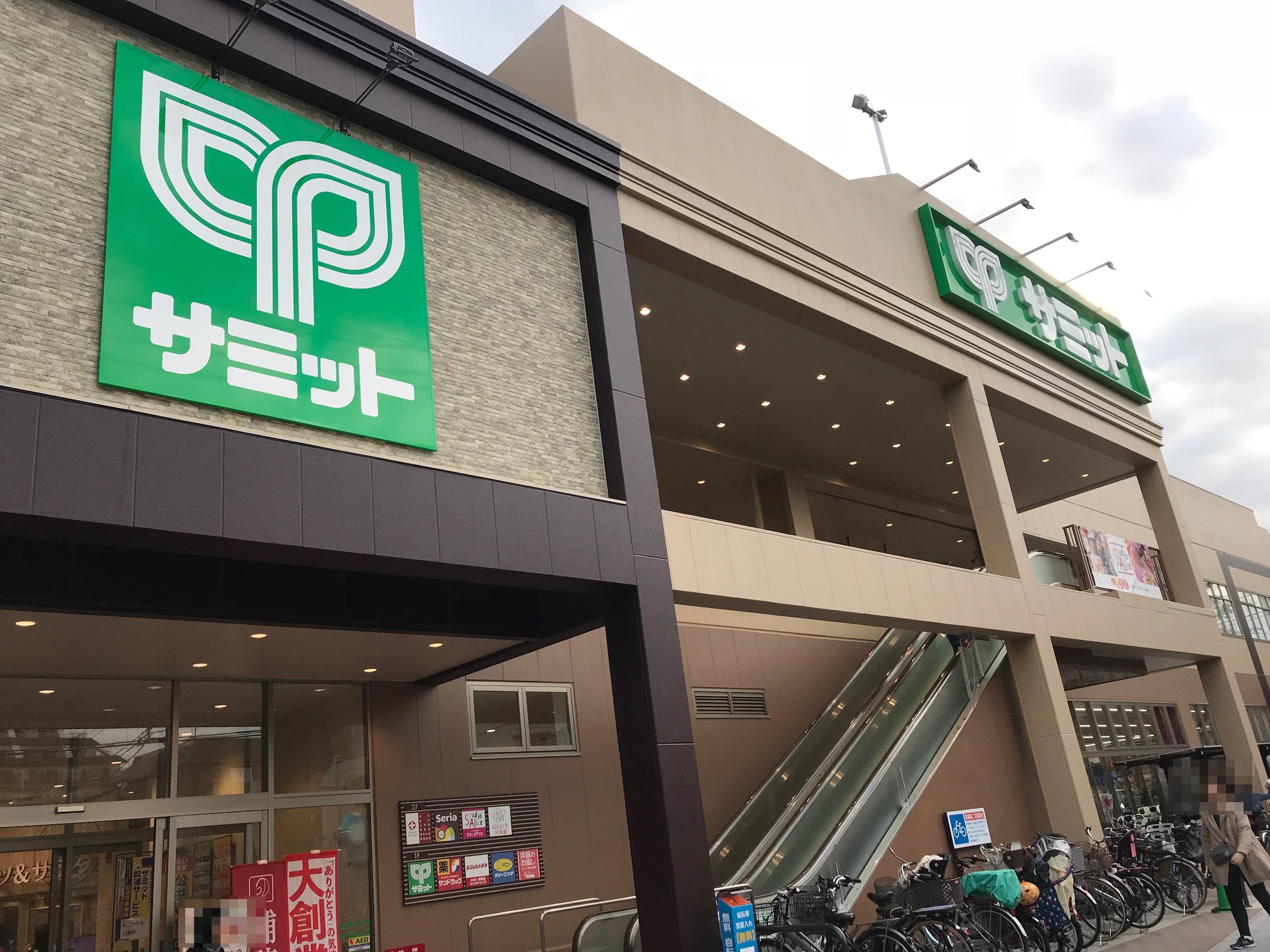 サミット王子桜田通り店